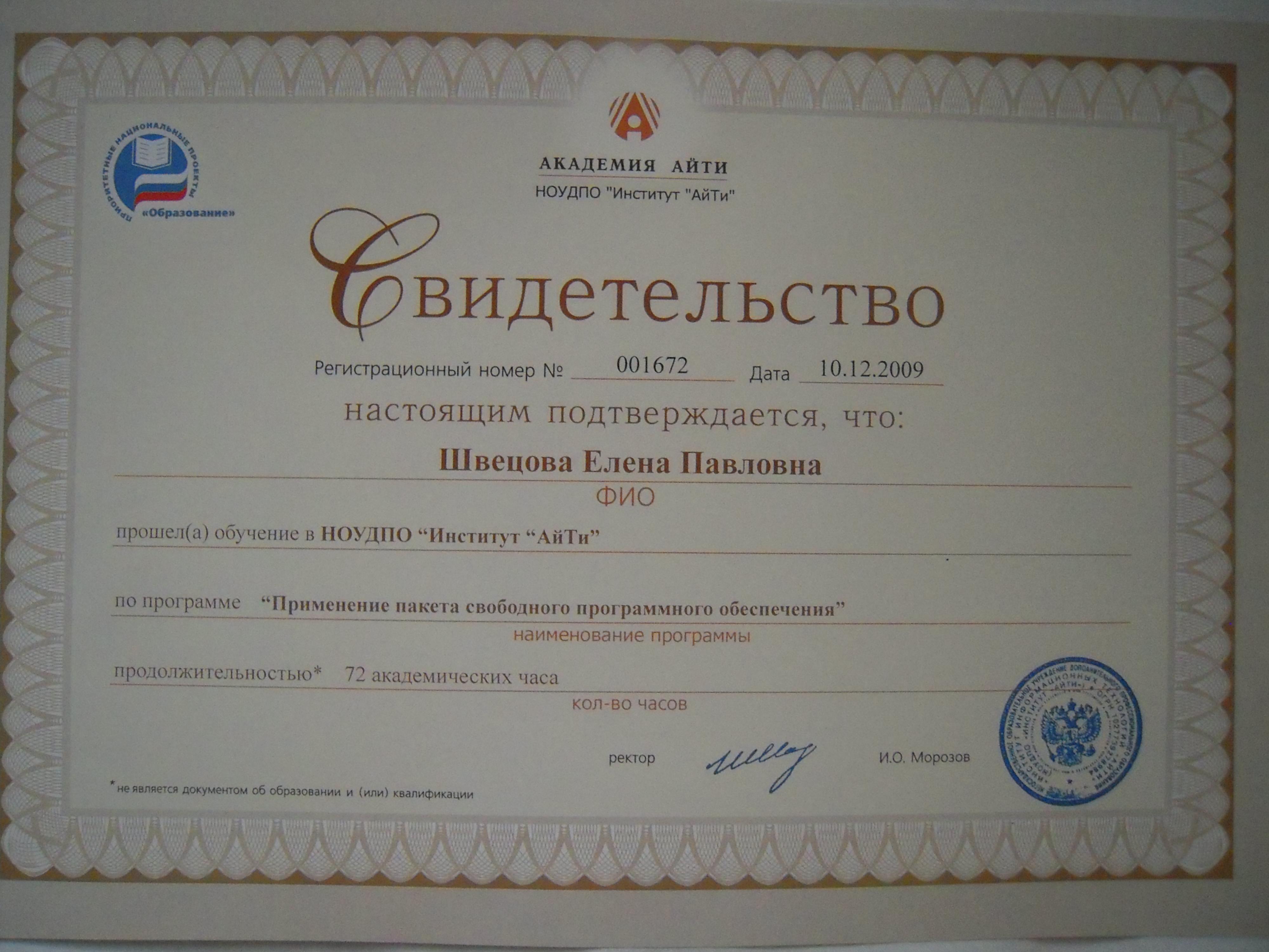 http://elpavl.ucoz.ru/Portfolio/DSCN4840.jpg